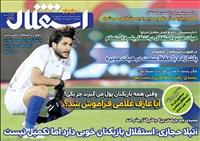 روزنامه استقلال ﺳﻪشنبه 30 شهریور 1400
