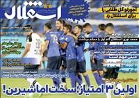 روزنامه استقلال پنجشنبه 29 مهر 1400
