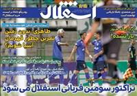 روزنامه استقلال پنجشنبه 6 آبان 1400
