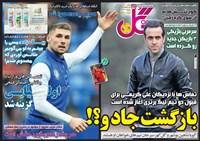 روزنامه گل دوشنبه 22 مهر 1398