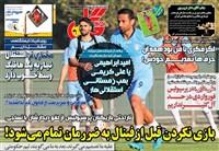 روزنامه گل شنبه 15 آذر 1399