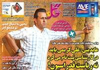روزنامه گل پنجشنبه 2 بهمن 1399