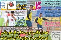 روزنامه گل یکشنبه 23 خرداد 1400