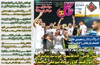روزنامه گل پنجشنبه 27 خرداد 1400