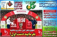 روزنامه گل یکشنبه 30 خرداد 1400