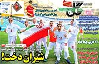 روزنامه گل یکشنبه 4 مهر 1400