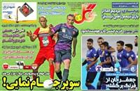 روزنامه گل پنجشنبه 29 مهر 1400