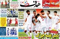 روزنامه هدف ﺳﻪشنبه 23 مهر 1398