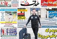روزنامه هدف دوشنبه 18 آذر 1398