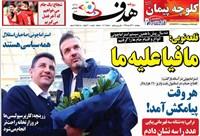 روزنامه هدف پنجشنبه 21 آذر 1398