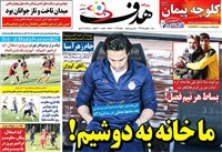 روزنامه هدف شنبه 5 بهمن 1398