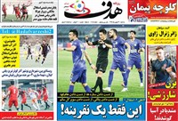 روزنامه هدف ﺳﻪشنبه 29 بهمن 1398