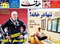 روزنامه هدف پنجشنبه 13 آذر 1399