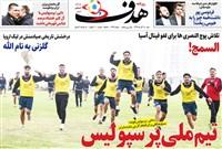 روزنامه هدف شنبه 15 آذر 1399