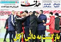 روزنامه هدف پنجشنبه 2 بهمن 1399