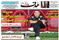 روزنامه هدف دوشنبه 3 آبان 1400
