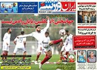 روزنامه ایران ورزشی پنجشنبه 24 آبان 1397