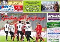 روزنامه ایران ورزشی شنبه 26 آبان 1397