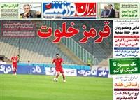 روزنامه ایران ورزشی یکشنبه 27 آبان 1397