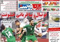 روزنامه ایران ورزشی پنجشنبه 27 دی 1397