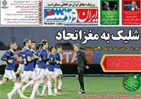 روزنامه ایران ورزشی شنبه 29 دی 1397
