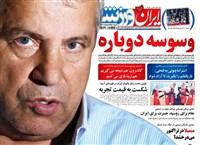 روزنامه ایران ورزشی دوشنبه 28 مرداد 1398