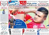روزنامه ایران ورزشی چهارشنبه 30 مرداد 1398