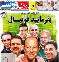روزنامه ایران ورزشی پنجشنبه 31 مرداد 1398