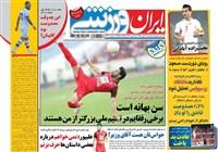 روزنامه ایران ورزشی دوشنبه 22 مهر 1398