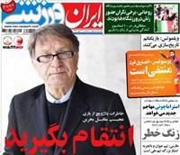 روزنامه ایران ورزشی ﺳﻪشنبه 23 مهر 1398