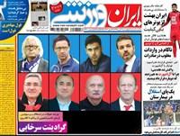 روزنامه ایران ورزشی چهارشنبه 1 آبان 1398