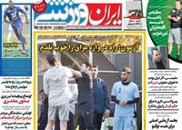 روزنامه ایران ورزشی چهارشنبه 22 آبان 1398