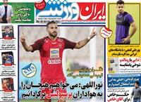 روزنامه ایران ورزشی چهارشنبه 29 آبان 1398