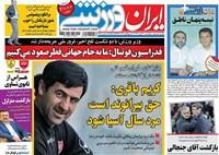 روزنامه ایران ورزشی پنجشنبه 30 آبان 1398
