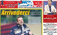روزنامه ایران ورزشی دوشنبه 18 آذر 1398