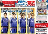 روزنامه ایران ورزشی پنجشنبه 21 آذر 1398
