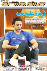 روزنامه ایران ورزشی شنبه 5 بهمن 1398