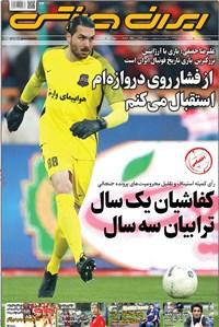 روزنامه ایران ورزشی ﺳﻪشنبه 13 خرداد 1399