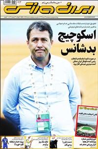 روزنامه ایران ورزشی پنجشنبه 23 مرداد 1399