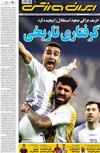 روزنامه ایران ورزشی دوشنبه 31 شهریور 1399