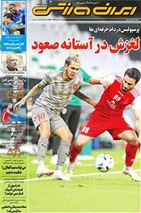 روزنامه ایران ورزشی ﺳﻪشنبه 1 مهر 1399