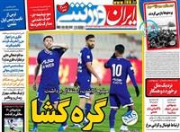 روزنامه ایران ورزشی پنجشنبه 6 آذر 1399