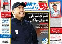 روزنامه ایران ورزشی پنجشنبه 13 آذر 1399