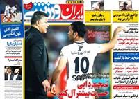 روزنامه ایران ورزشی شنبه 15 آذر 1399