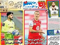 روزنامه ایران ورزشی پنجشنبه 2 بهمن 1399