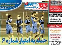 روزنامه ایران ورزشی یکشنبه 29 فروردین 1400