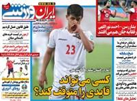 روزنامه ایران ورزشی یکشنبه 23 خرداد 1400