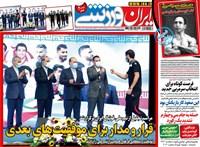 روزنامه ایران ورزشی پنجشنبه 27 خرداد 1400