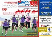 روزنامه ایران ورزشی یکشنبه 30 خرداد 1400