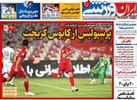 روزنامه ایران ورزشی دوشنبه 4 مرداد 1400